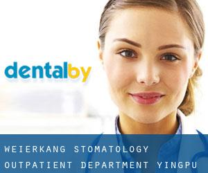Wei'erkang Stomatology Outpatient Department Yingpu