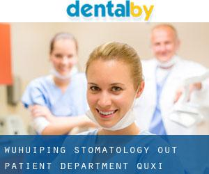 Wuhuiping Stomatology Out-patient Department (Quxi)